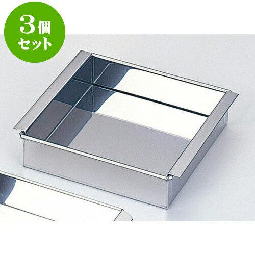 3個セット 厨房用品 18-0玉子豆腐器東型 [ 内寸15 x 15cm ] 料亭 旅館 和食器 飲食店 業務用