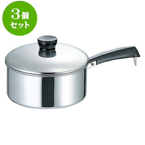 3個セット 厨房用品 18-0ソースパン(片手鍋) [ 12cm ] 料亭 旅館 和食器 飲食店 業務用