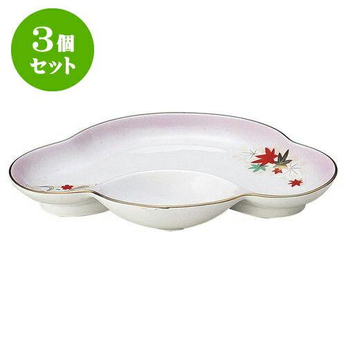 3個セット 和陶オープン 嵐山 松型仕切皿 [ 21 x 13 x 2.7cm ] 料亭 旅館 和食器 飲食店 業務用
