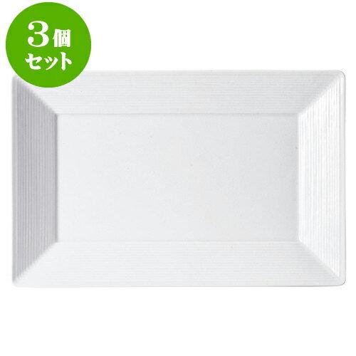 3個セット洋陶オープン アローネ(白磁) 28cmプラター [ 28.2 x 18.2 x 2cm ] 料亭 旅館 和食器 飲食店 業務用