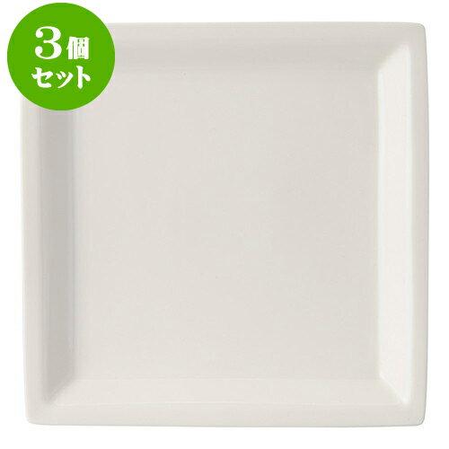 3個セット洋陶オープン ボーンセラム 26cm角皿 [ 26.5 x 3cm ] 料亭 旅館 和食器 飲食店 業務用