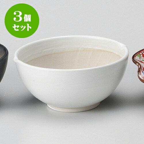 3個セットすり鉢 白マット波紋櫛目丸型6.5寸すり鉢 [ 20 x 19.5 x 9.3cm ] 料亭 旅館 和食器 飲食店 業務用