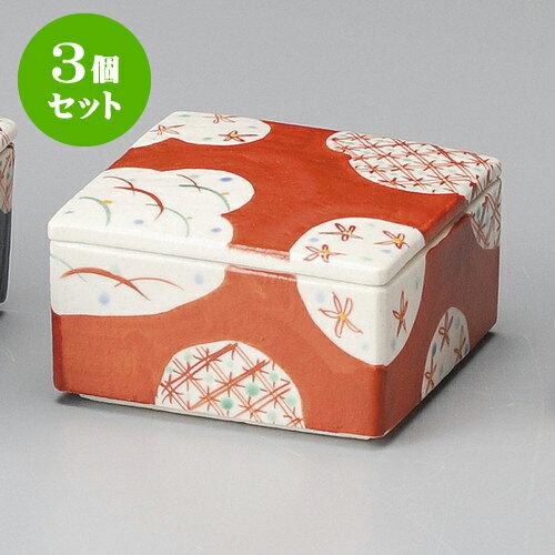 3個セット蓋物 赤格子 陶箱(小) [ 11.5 x 11.5 x 6.3cm ]   煮物 料亭 旅館 割烹 碗 人気 おすすめ 食器 業務用 飲食店 カフェ うつわ 器 おしゃれ かわいい ギフト プレゼント 引き出物 誕生日 贈り物 贈答品