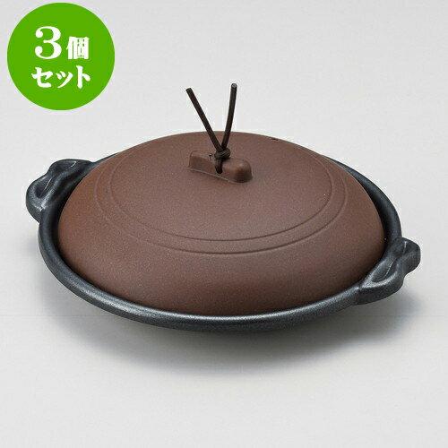 3個セットアルミ鍋 庵陶板素焼茶φ18浅 [ 21.7 x 19.4 x 7cm ] 料亭 旅館 和食器 飲食店 業務用