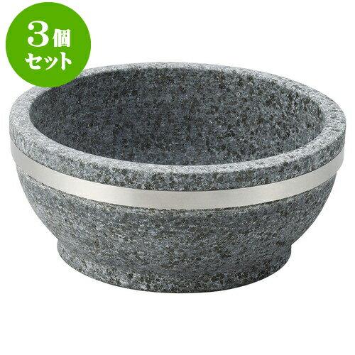 3個セット韓国鍋 18cmベルト付石焼ビビンバ鍋 [ 18 x 8cm ] 料亭 旅館 和食器 飲食店 業務用