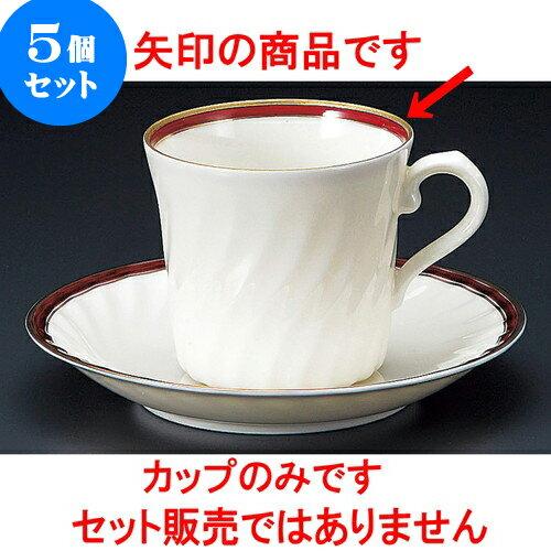 5個セット コーヒー NBマロンコーヒー碗 [ 7.5 x 6.8cm 180cc ] 料亭 旅館 和食器 飲食店 業務用