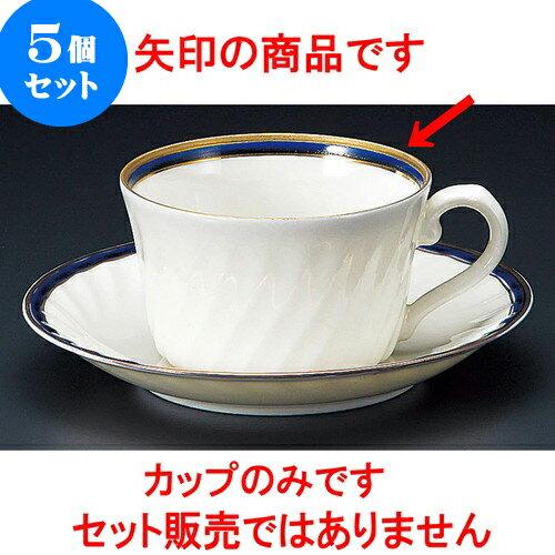 5個セット コーヒー NBブルー紅茶碗 [ 8.3 x 4.8cm 180cc ] 料亭 旅館 和食器 飲食店 業務用