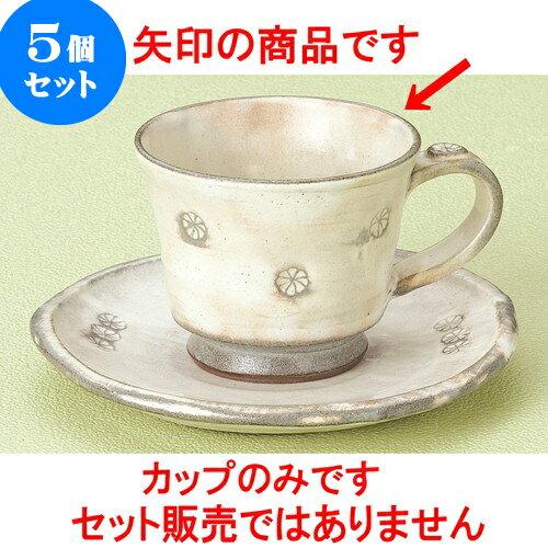 5個セット コーヒー 粉引き印花コーヒー碗 [ 8 x 9cm 160cc ] 料亭 旅館 和食器 飲食店 業務用