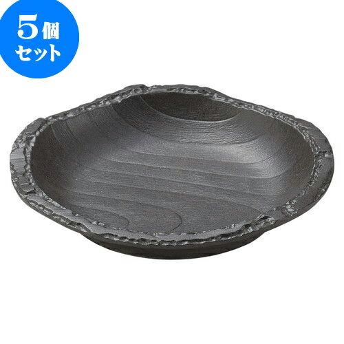 5個セット 和陶オープン 炭化土 木肌6.5皿 [ 20 x 3.5cm ] 料亭 旅館 和食器 飲食店 業務用