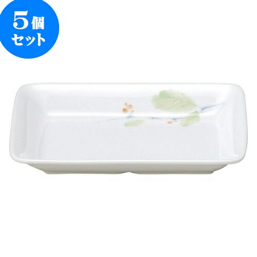 5個セット 和陶オープン 赤い実 長角皿 [ 18.3 x 12.5 x 2.6cm ] 料亭 旅館 和食器 飲食店 業務用