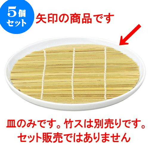5個セット 和陶オープン 青白磁 7.0丸皿 [ 21.5 x 2.6cm ] 料亭 旅館 和食器 飲食店 業務用