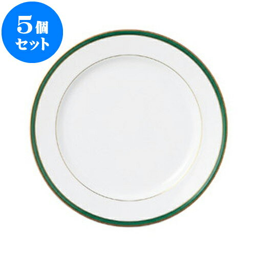 5個セット 洋陶オープン UDE ウルトラホワイトラインカラーグリーン 8吋プレート [ 20.8 x 2.3cm ] 料亭 旅館 和食器 飲食店 業務用