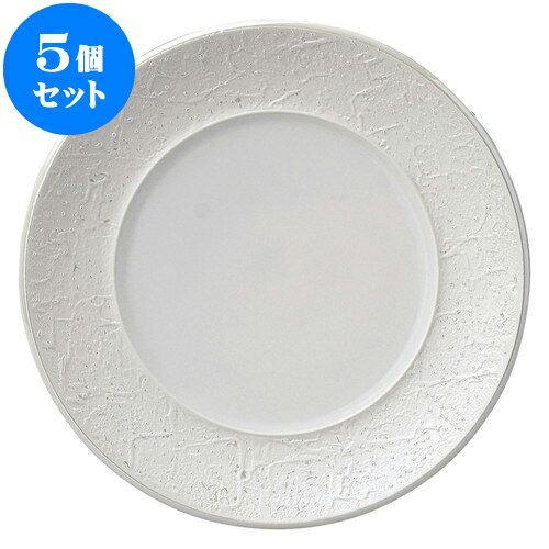 5個セット 洋陶オープン バロック パールラスター 21cmプレート [ 21 x 2cm ] 料亭 旅館 和食器 飲食店 業務用