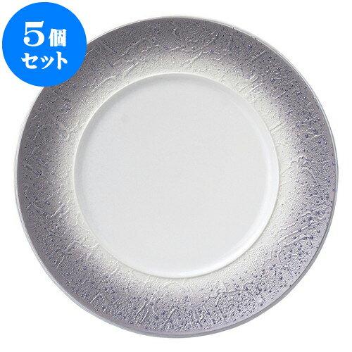 5個セット 洋陶オープン バロック バイオレットラスター 24cmプレート [ 24 x 2.4cm ] 料亭 旅館 和食器 飲食店 業務用