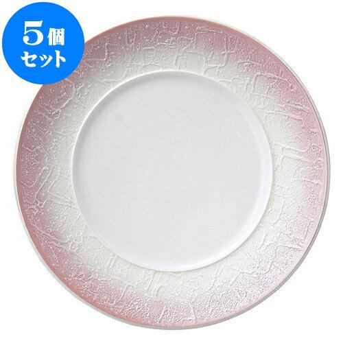 5個セット 洋陶オープン バロック ピンクラスター 24cmプレート [ 24 x 2.4cm ] 料亭 旅館 和食器 飲食店 業務用