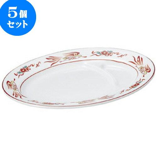 5個セット 中華オープン 花鳥 9.0寸ギョウザ [ 23 x 16.8 x 2.4cm ] 料亭 旅館 和食器 飲食店 業務用