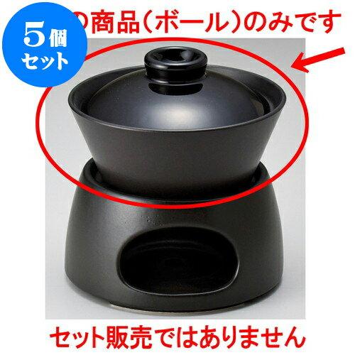 5個セット タジン鍋 切立フタ付ボール黒〈組〉 [ 15 x 9.5cm ] 料亭 旅館 和食器 飲食店 業務用