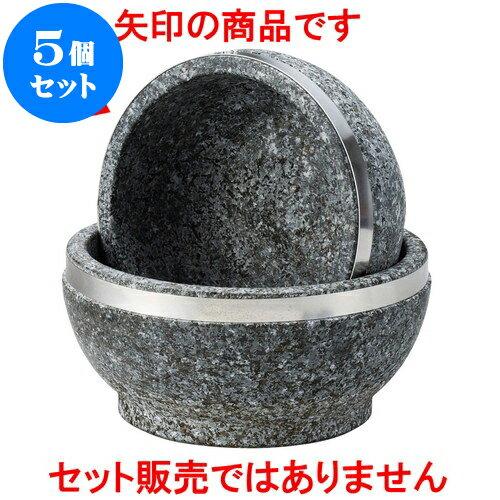 5個セット 韓国鍋 長水石鍋14cmステン巻 [ 14 x 7.5cm ] 料亭 旅館 和食器 飲食店 業務用