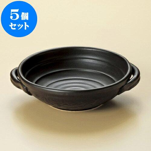 5個セット 陶板 黒6号耐熱鉢(手付)(萬古焼) [ 21.3 x 18 x 5.5cm ] 料亭 旅館 和食器 飲食店 業務用