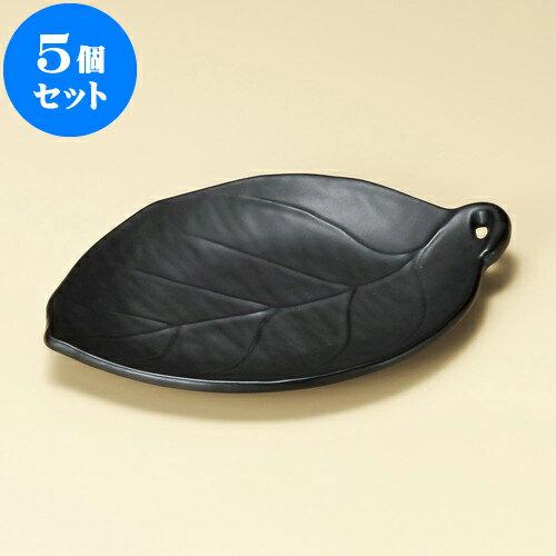 5個セット 陶板 黒釉葉型陶板(大)(萬古焼) [ 27 x 19 x 2.5cm ] 料亭 旅館 和食器 飲食店 業務用