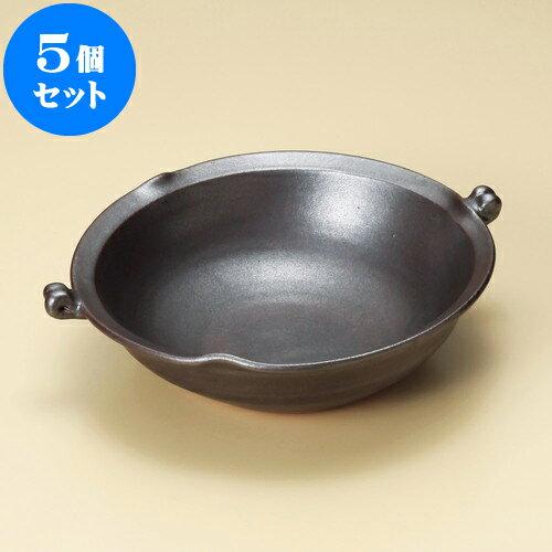 5個セット 陶板 鉄結晶耐熱ボール(大)(萬古焼) [ 25.5 x 6cm ] 料亭 旅館 和食器 飲食店 業務用