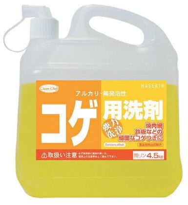 洗剤 WAKAフレッシュ コゲ用 [4.5kg] 液体洗剤 (7-963-5) 【料亭 旅館 和食器 飲食店 業務用】