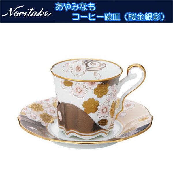 ノリタケ あやみなも コーヒー碗皿(桜金銀彩)