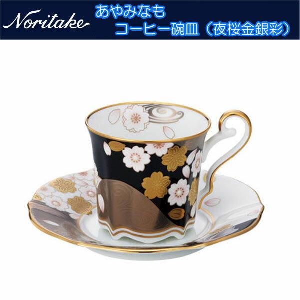 ノリタケ あやみなも コーヒー碗皿(夜桜金銀彩)