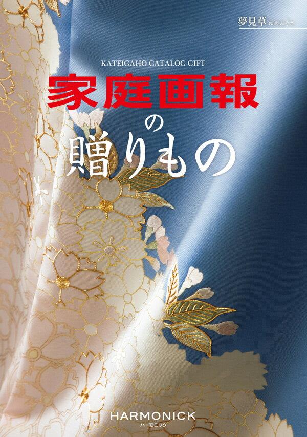 ハーモニック カタログギフト「家庭画報の贈りもの」夢見草(ゆめみぐさ)