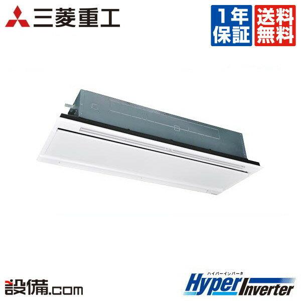 【今月限定/ポイント2倍】FDTWV1125H4B-white三菱重工 業務用エアコン HyperInverter天井カセット2方向 ホワイトパネル 4馬力 シングル標準省エネ 三相200V ワイヤードFDTWV1125H4B-whiteが激安