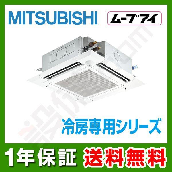 �今月�定��イント2�】PL-CRMP40SEEM三�電機 業務用エアコン 冷房専用天井カセット4方� ムーブアイ 1.5馬力 シングル�相200V ワイヤードPL-CRMP40SEEM�激安