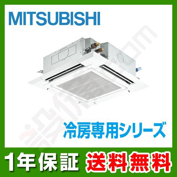 【今月限定/ポイント2倍】PL-CRMP50EM三菱電機 業務用エアコン 冷房専用天井カセット4方向 2馬力 シングル三相200V ワイヤードPL-CRMP50EMが激安