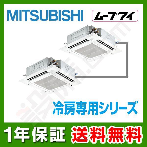 【今月限定/ポイント2倍】PLX-CRMP80SEEM三菱電機 業務用エアコン 冷房専用天井カセット4方向 ムーブアイ 3馬力 同時ツイン単相200V ワイヤードPLX-CRMP80SEEMが激安
