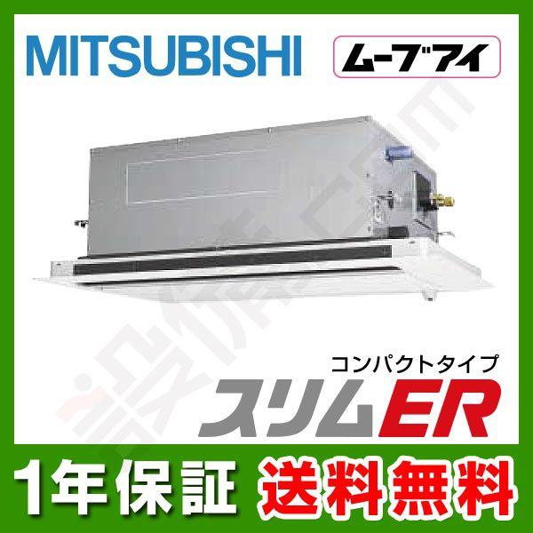 【今月限定/ポイント2倍】PLZ-ERMP112LEP三菱電機 業務用エアコン スリムER コンパクトタイプ天井カセット2方向 ムーブアイ 4馬力 シングル標準省エネ 三相200V ワイヤードPLZ-ERMP112LEPが激安