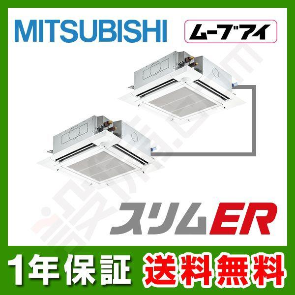 【今月限定/ポイント2倍】PLZX-ERMP112ELEM三菱電機 業務用エアコン スリムER天井カセット4方向 ムーブアイ 4馬力 同時ツイン標準省エネ 三相200V ワイヤレスPLZX-ERMP112ELEMが激安