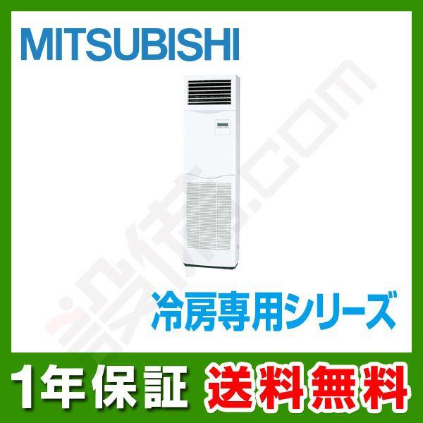 【今月限定/ポイント2倍】PS-CRMP63KM三菱電機 業務用エアコン 冷房専用床置形 2.5馬力 シングル三相200V ワイヤードPS-CRMP63KMが激安