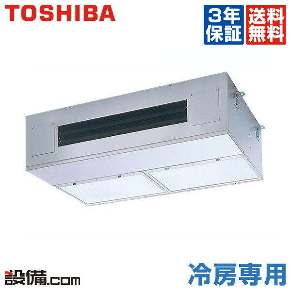 【今月限定/ポイント2倍】APRA14055M4東芝 業務用エアコン 冷房専用厨房用天井吊形  5馬力 シングル冷房専用 三相200V ワイヤードAPRA14055M4が激安