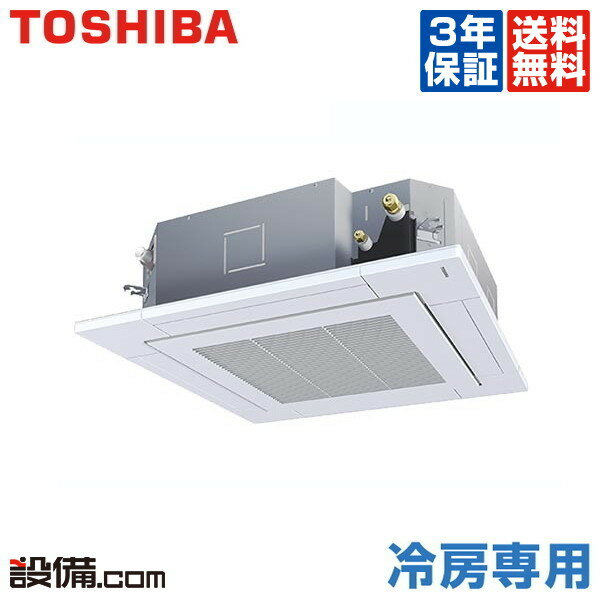【今月限定/ポイント2倍】AURA08074M4東芝 業務用エアコン 冷房専用天井カセット4方向  3馬力 シングル冷房専用 三相200V ワイヤードAURA08074M4が激安