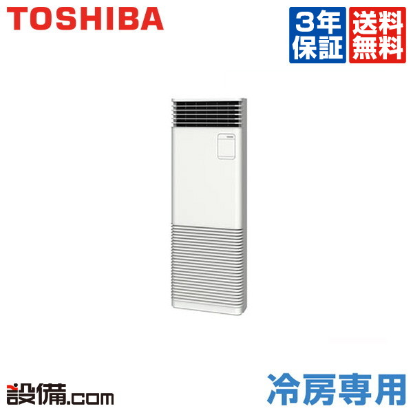 【今月限定/ポイント2倍】AFRA11257B2東芝 業務用エアコン 冷房専用床置スタンド形 4馬力 シングル冷房専用 三相200V ワイヤードAFRA11257B2が激安