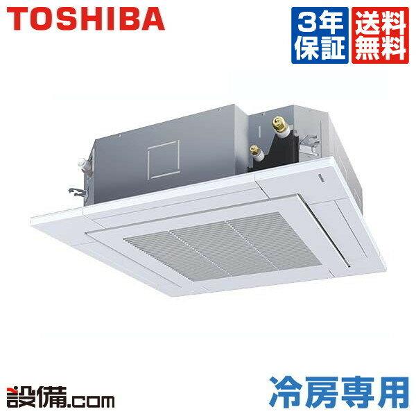 【今月限定/ポイント2倍】AURA05677JM東芝 業務用エアコン 冷房専用天井カセット4方向 2.3馬力 シングル冷房専用 単相200V ワイヤードAURA05677JMが激安