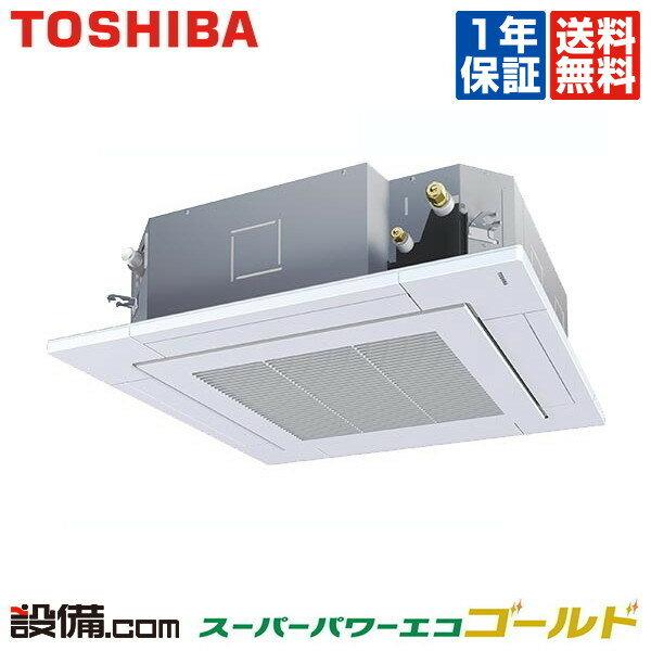 【今月限定/ポイント2倍】AUSA08077JM東芝 業務用エアコン スーパーパワーエコゴールド天井カセット4方向 3馬力 シングル標準省エネ 単相200V ワイヤードAUSA08077JMが激安