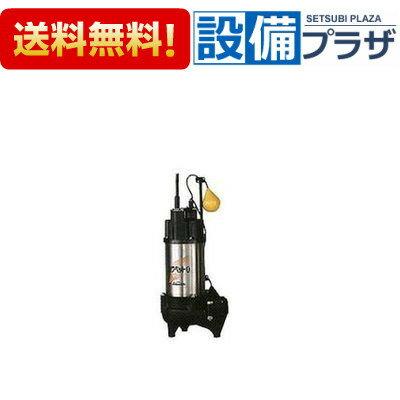 【全品送料無料!】[WUO3-405-0.25SLG(フランジタイプ)] 川本ポンプ カワペット 強化樹脂製汚水・汚物水中ポンプ 50Hz 自動型 単相100V 0.25kW
