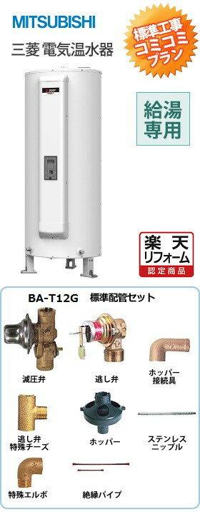 【楽天リフォーム認定商品】【コミコミプラン】●[SRG-375EM+BA-T12G]電気温水器交換 三菱370L電気温水器 マンションタイプ (旧品番:SRG-375CM・SRG-375BM) 【マイコンタイプ】