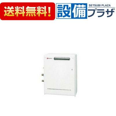 【全品送料無料!】▲[GQ-2037RX]ノーリツ給湯器  屋外据置型 オートストップ 20号