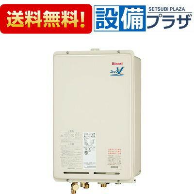 【全品送料無料!】▲[RUJ-V1601B(A)]リンナイ給湯器 16号 PS後方排気型 20A(RUJV1601B)
