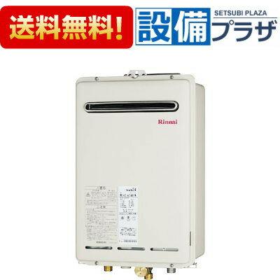 【全品送料無料!】▲[RUXC-A2400W]業務用ガス給湯器  24号 給湯専用 屋外壁掛・PS設置型(RUXCA2400W)