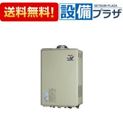 【全品送料無料!】▲[RUF-V1615AFFD(B)]リンナイ ガスふろ給湯器 FF方式・屋内壁掛型 16号 フルオート 15A