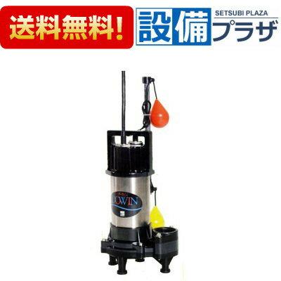 【全品送料無料!】[50DWVA6.25SB] エバラ/荏原 樹脂製汚水・汚物用水中ポンプ 自動形 60Hz