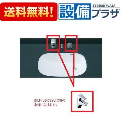 �全��料無料!】▲[L-2297-LF-J345SYU-LF-3VK×2-LF-271PA-LF-625K-BB-H2]INAX/LIXIL ��込��円形洗�器セット �排水