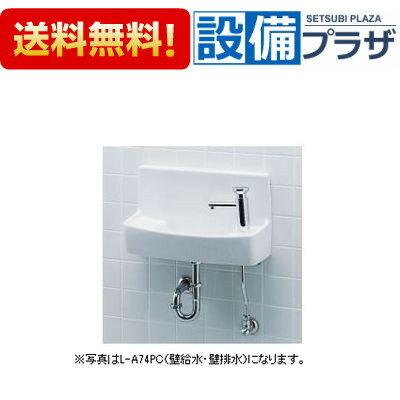 【全品送料無料!】▲[L-A74P2D]INAX/LIXIL 壁付手洗器 プッシュ式セルフストップ水栓 石けん入れ付タイプ 床給水・壁排水